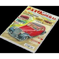 Magazine auto Automobilia : tous les numéros disponibles